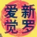💎皇族飛龍💎