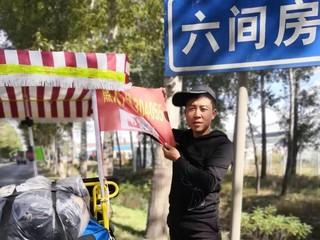 熊大西藏青海159天