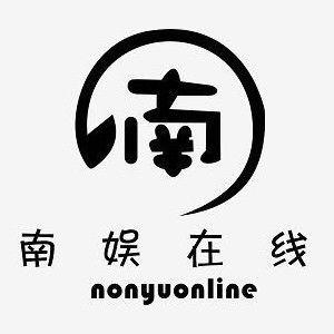 Nanyuonline家族
