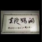 ♣∰蓝调☸江南∰♣