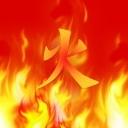 火。炎。焱。燚